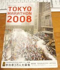 2008東京マラソン.jpg